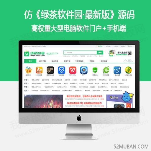 仿《绿茶软件园·最新版》源码 电脑软件下载网站模板 带采集+手机版