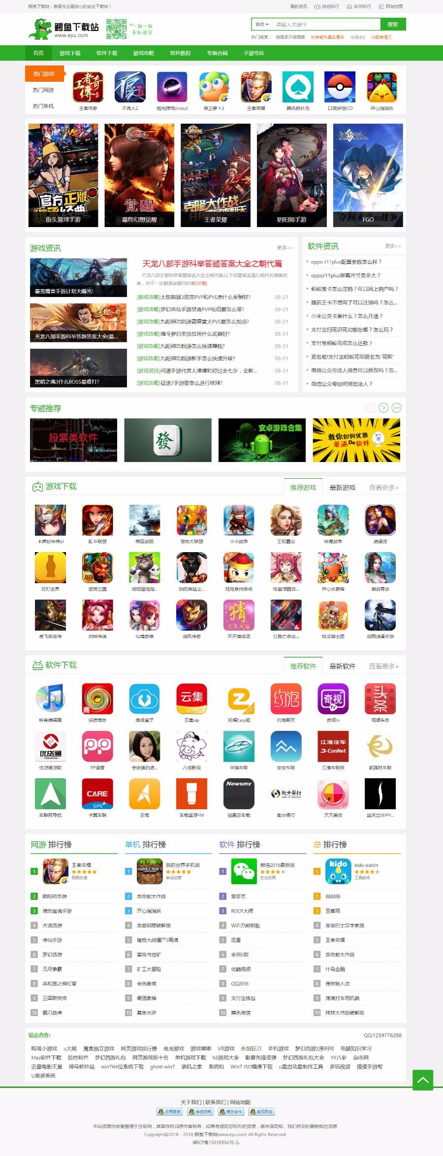仿鳄鱼下载站网站源码手机安卓软件下载网站模版 帝国cms内核