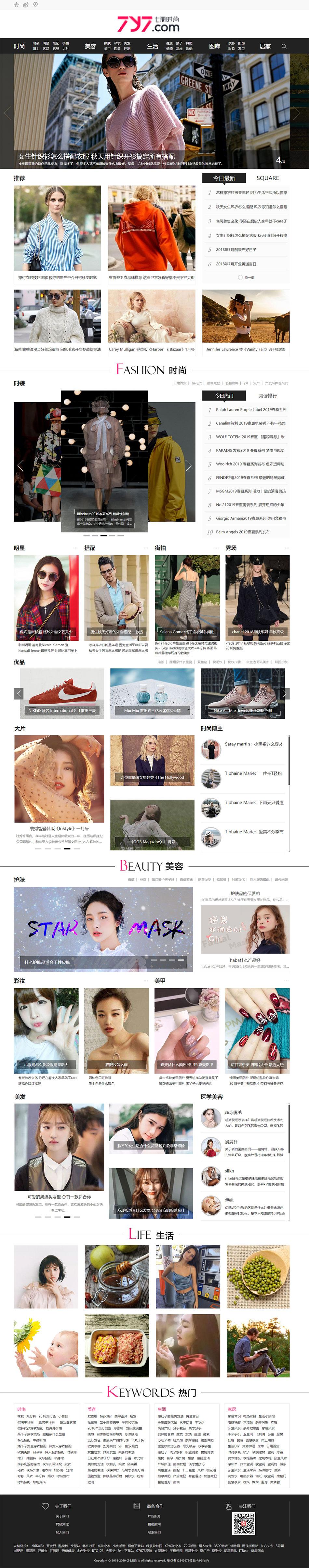 2019年仿《七丽时尚网》源码 女性时尚|娱乐|美容|发型|减肥网站模板+带采集