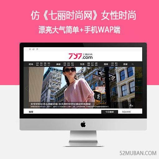 2019年仿《七丽时尚网》源码 女性时尚 娱乐 美容 发型 减肥网站模板+带采集