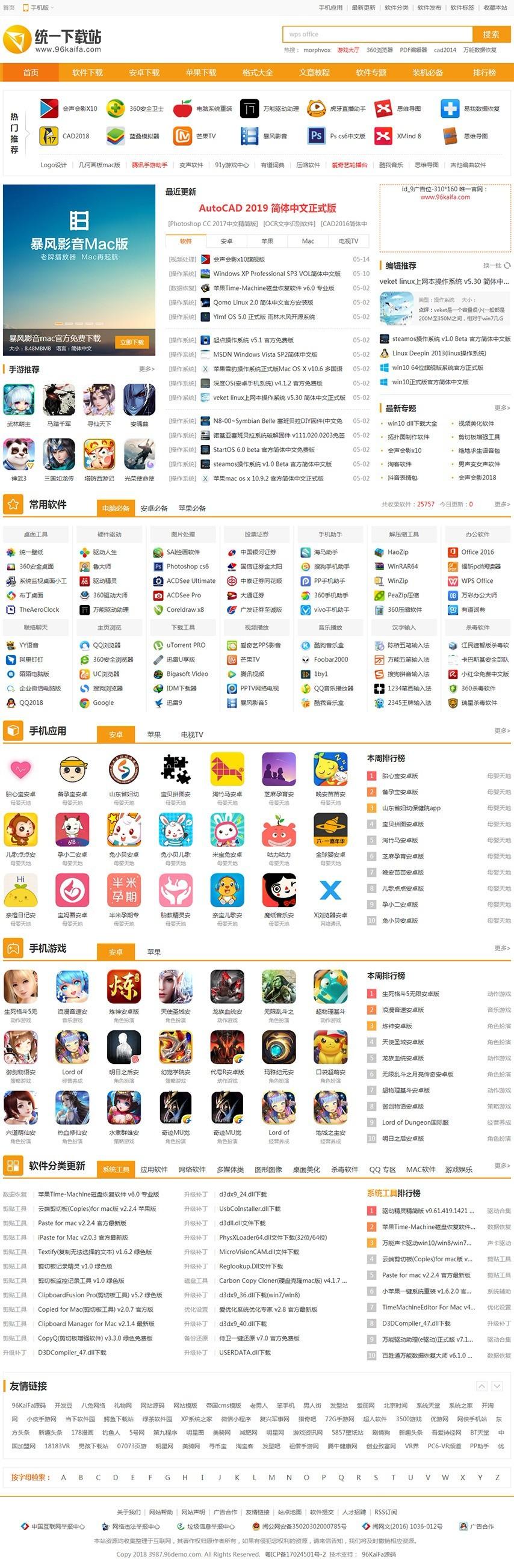 仿《统一下载站》源码 PC大型软件下载站 手机游戏下载站网站模板