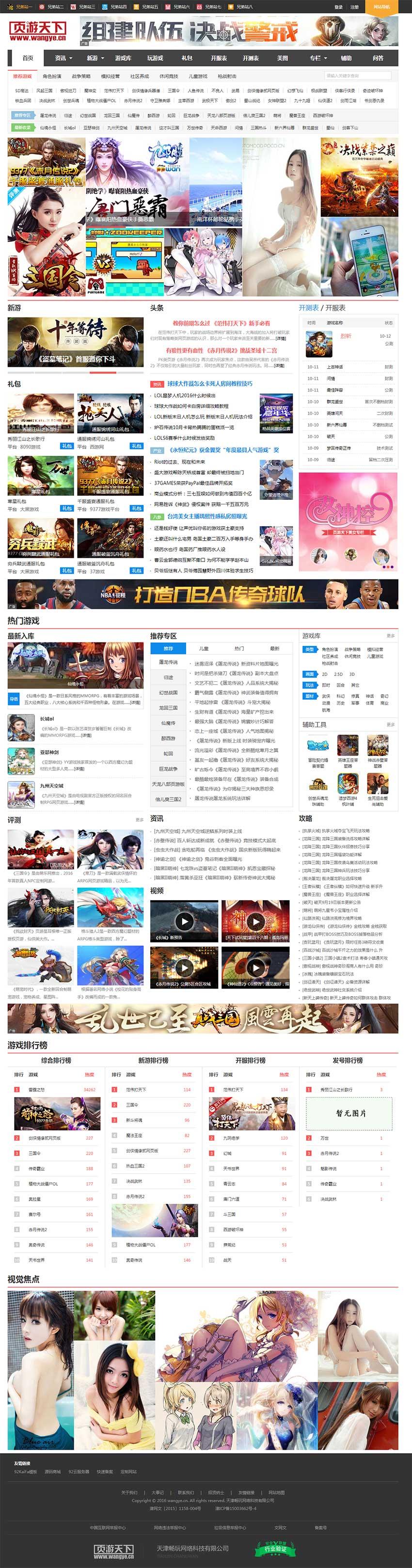 《页游天下》网页游戏门户帝国源码游戏大型门户带手机版