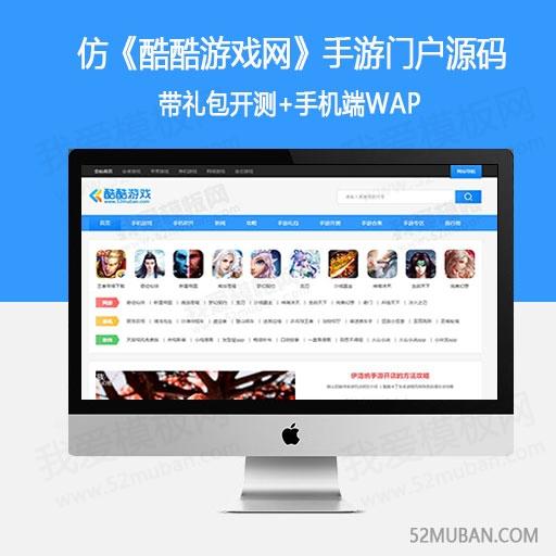 仿《酷酷游戏网》源码 手游综合门户网站模板 礼包开测 帝国cms+采集