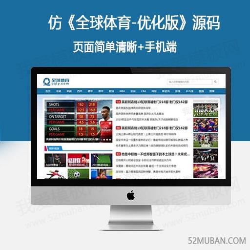 仿《全球体育-优化版》源码 体育资讯新闻门户模板 帝国cms+采集