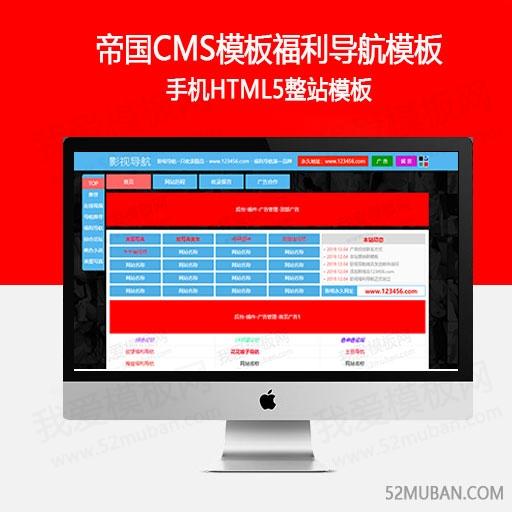 帝国CMS模板四色福利导航模板自适应手机HTML5整站模板