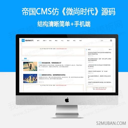 仿《微尚时代》源码 股票学习新闻资讯网站模板 帝国cms+采集