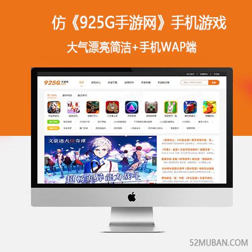 《925G手游网》手机游戏下载门户站 手游软件下载轻门户模板源码下载