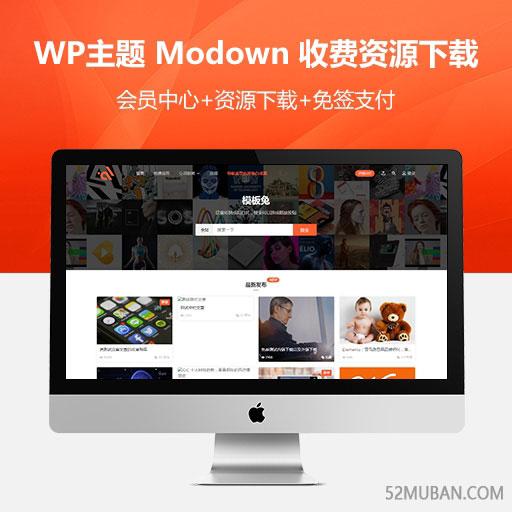 WordPress主题Modown收费资源下载[更新至v4.3]+整站数据打包
