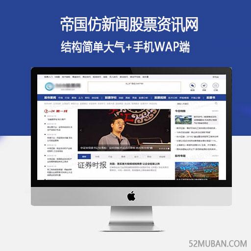 股票新闻资讯源码 股票学习新闻资讯网站模板 帝国cms+采集
