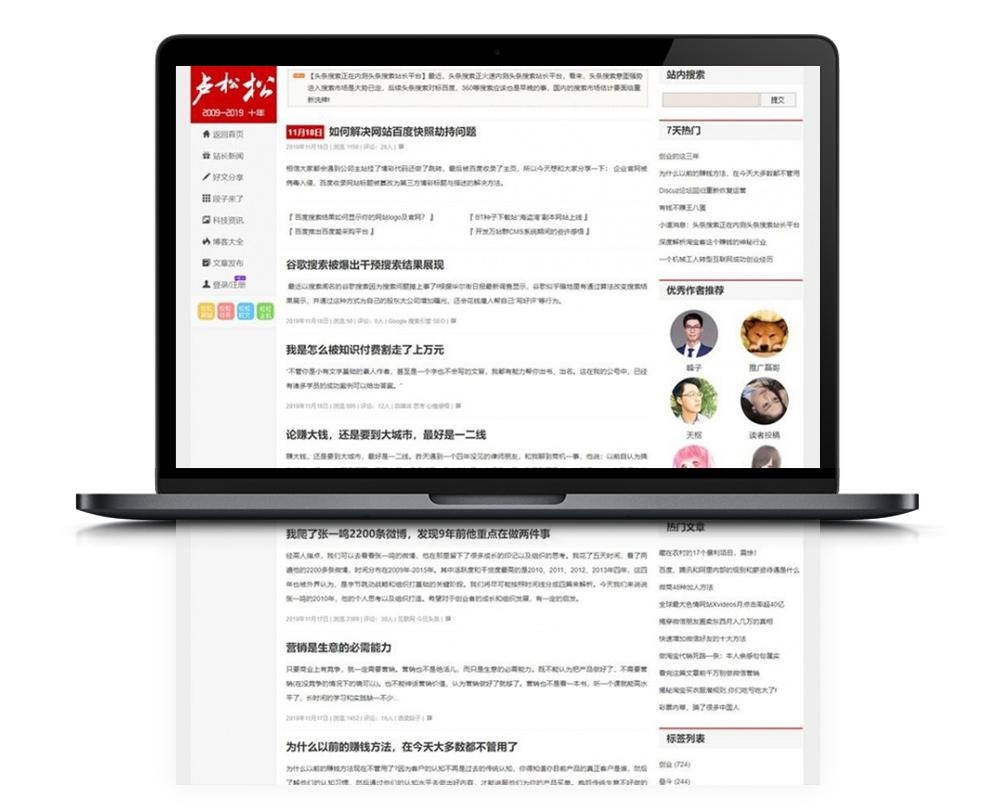 仿卢松松WordPress个人博客主题Luss V1.22