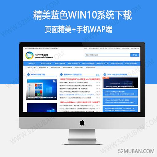 精美蓝色win10系统下载 电脑系统网站模板+手机端