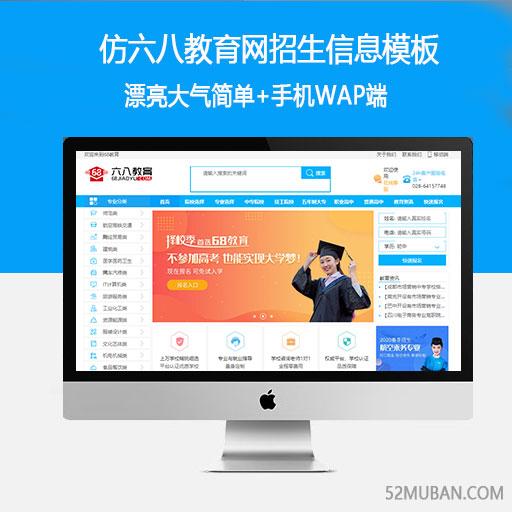 仿《六八教育网》招生信息平台模板 招生资讯新闻源码