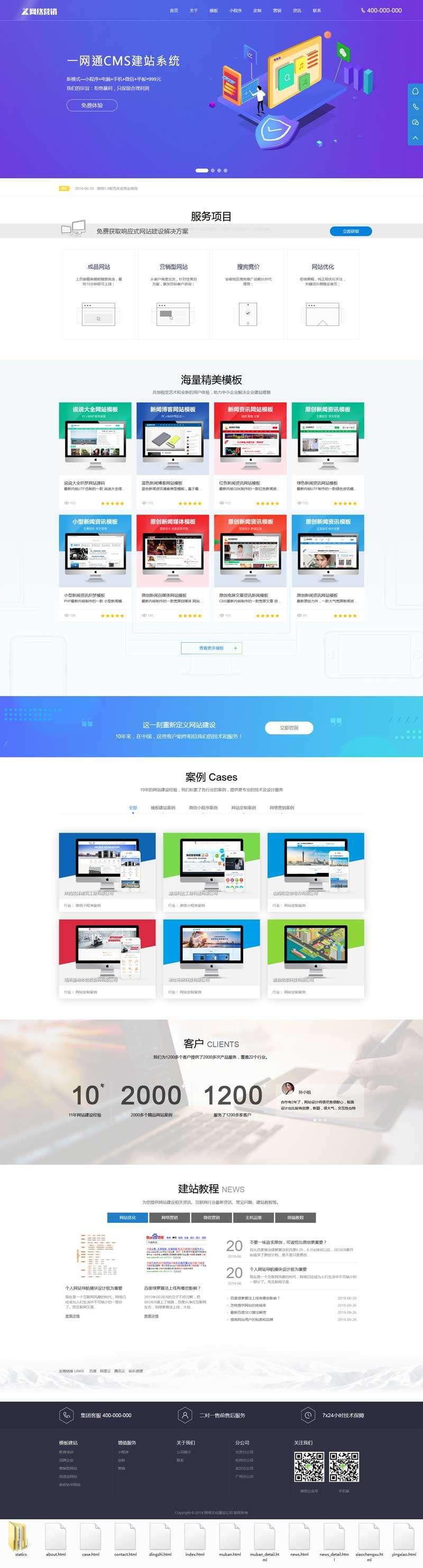大气简洁的网络营销公司通用html模板