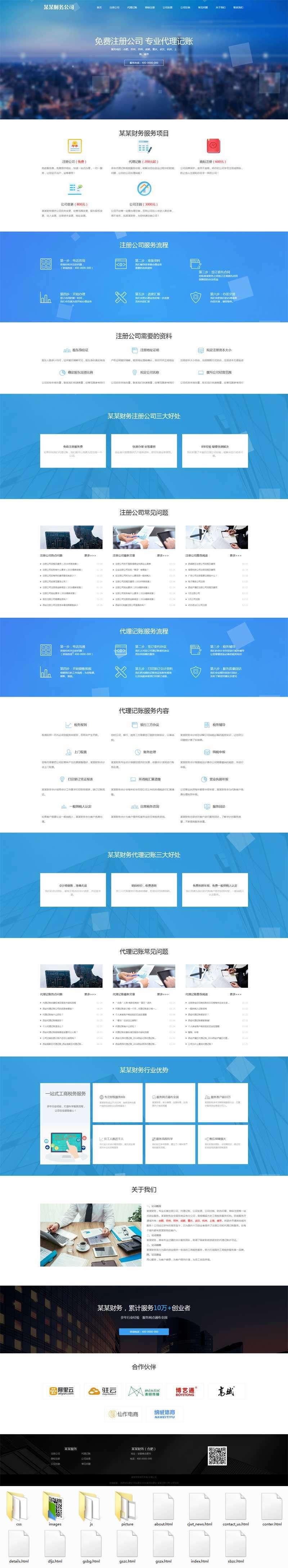 蓝色的工商注册财务服务公司网站html模板