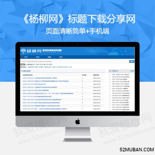 《杨柳网》标题下载分享网 免费分享下载帝国CMS模板