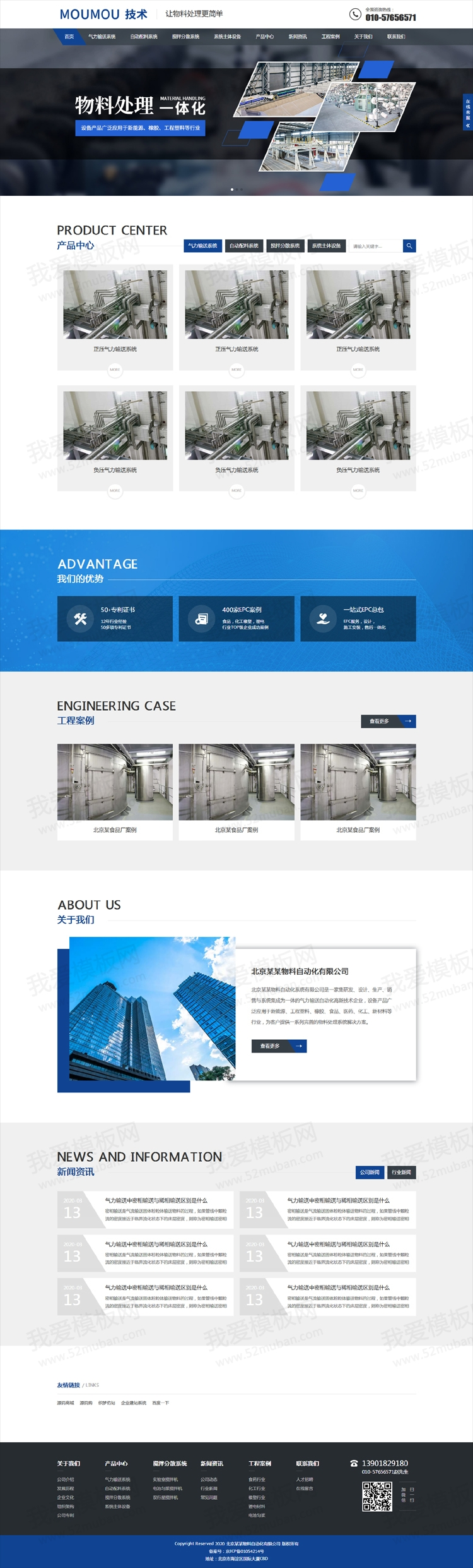 蓝色营销型物料自动化机械加工类网站织梦模板