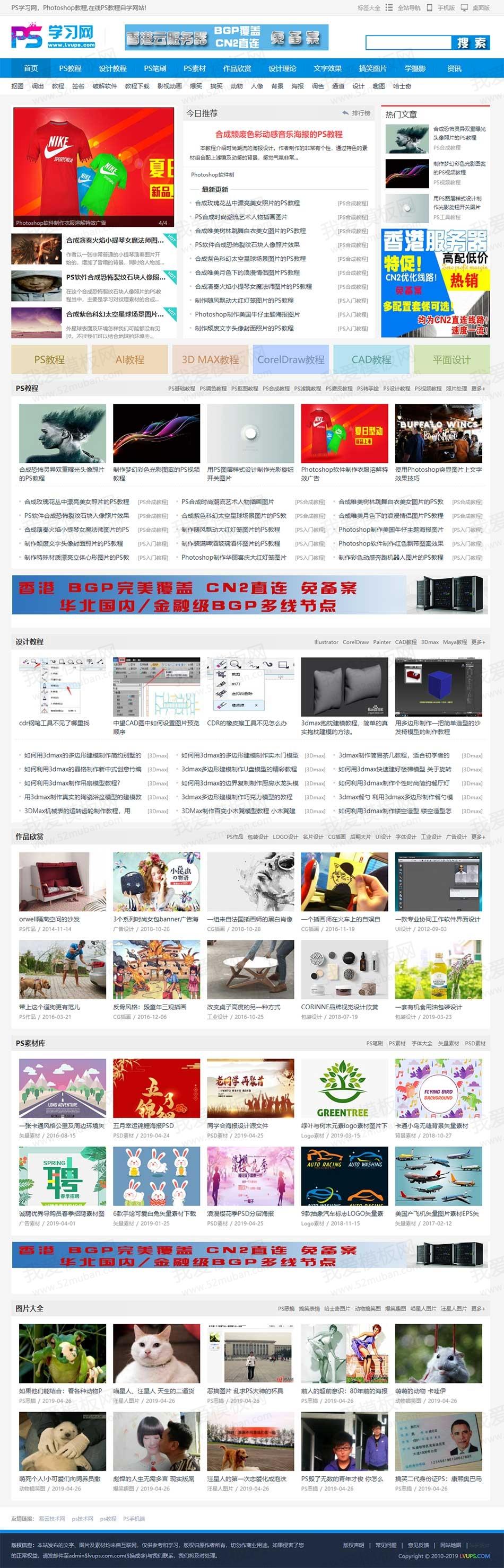 大气蓝色PS教程模板 教程资源分享网站模板+WAP手机端