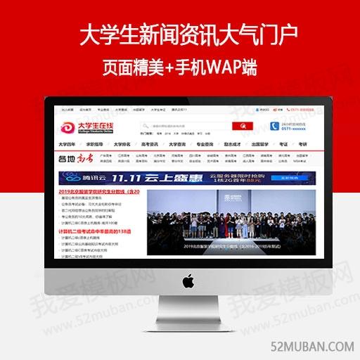 大学生在线教育网 新闻教育门户网下载模板帝国cms7.5内核