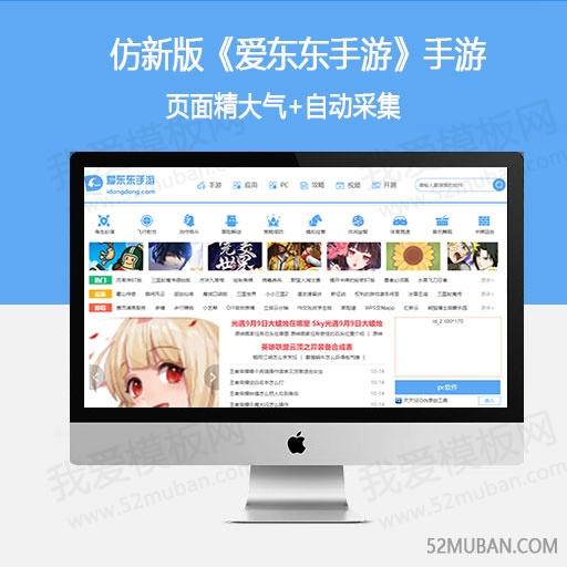 仿新版《爱东东手游》手游下载网站 手机游戏软件门户模板 帝国cms+采集