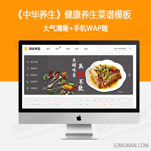 新仿《中华养生》健康养生保健食谱菜谱 精品帝国模板+手机端