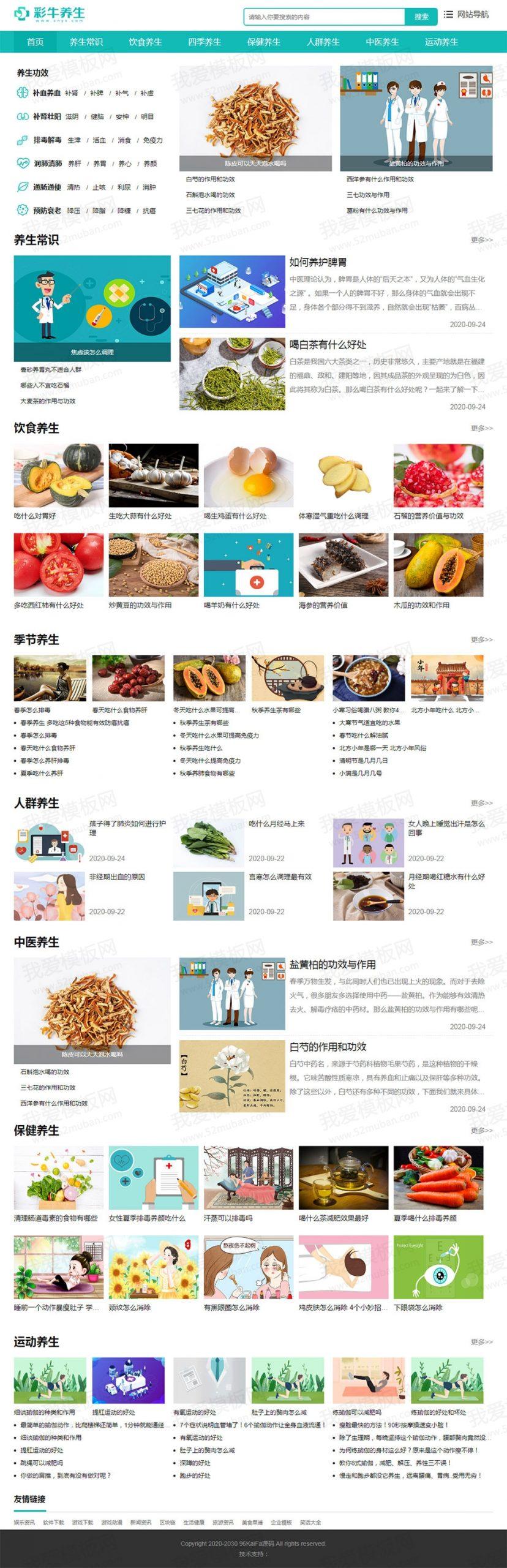 仿《彩牛养生-优化版》源码 两性健康养生网站模板+带手机版