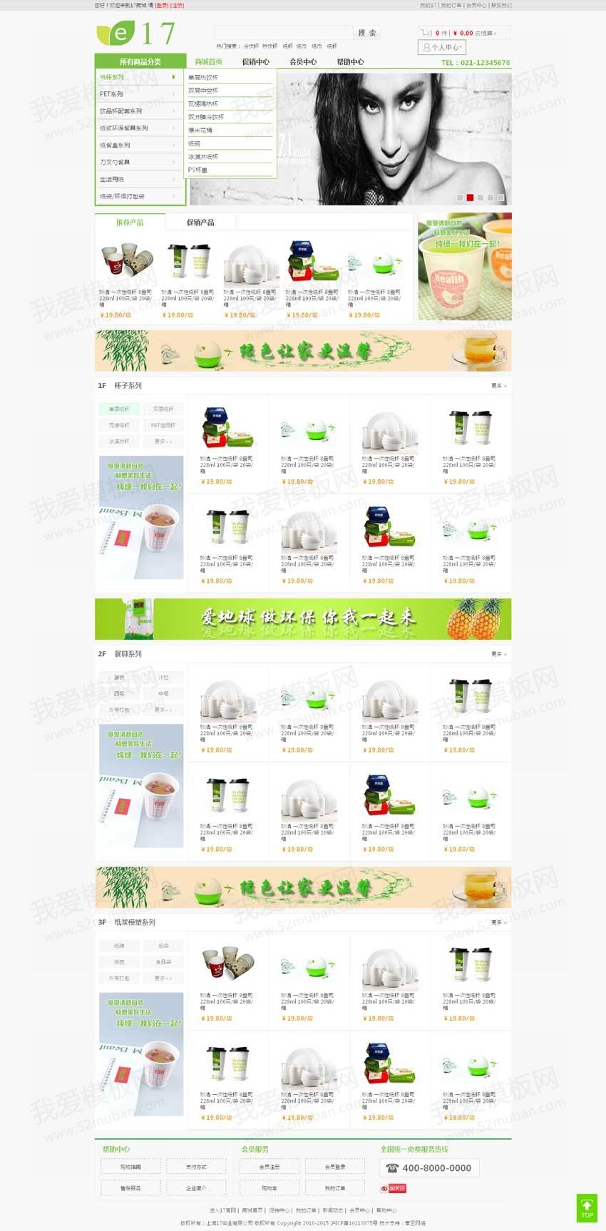绿色的生活用品购物商城网站模板html源码