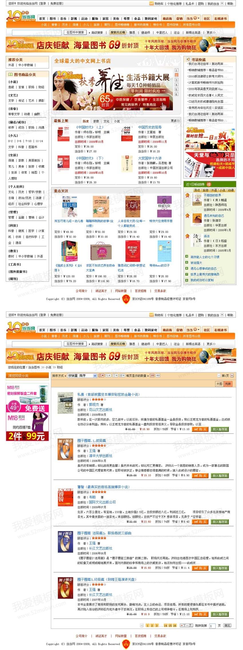 仿当当网上购物商城模板html源码下载