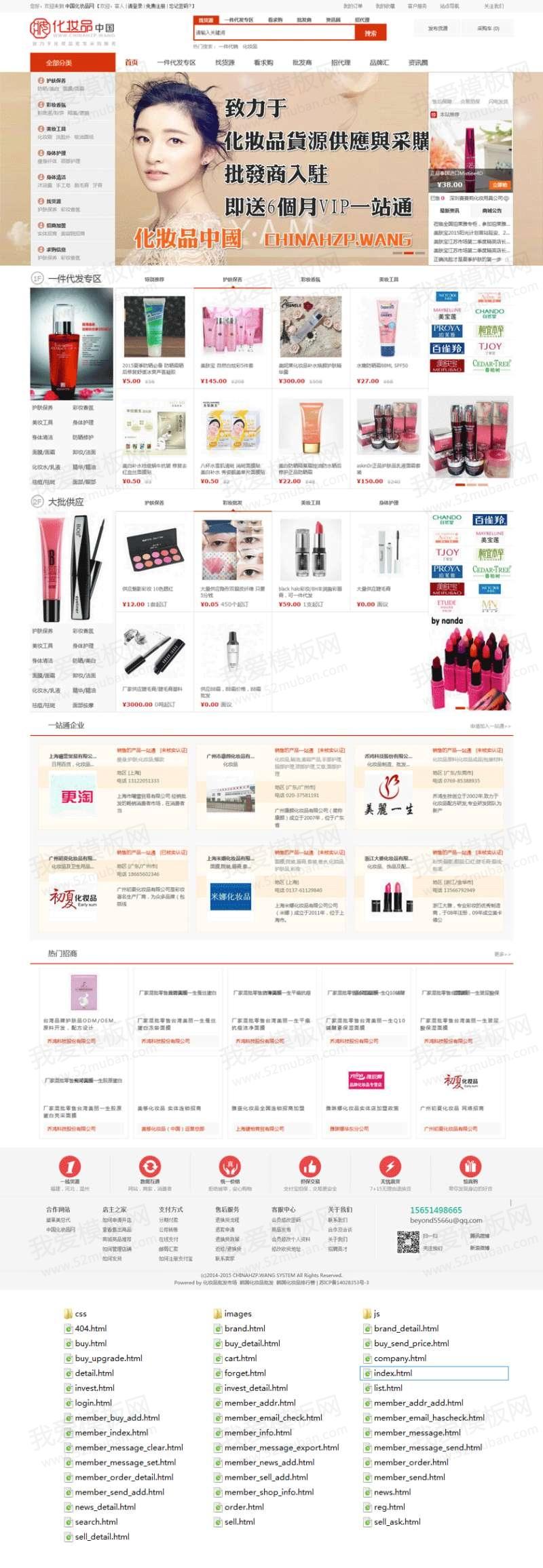 仿中国化妆品商城网站整站模板html源码