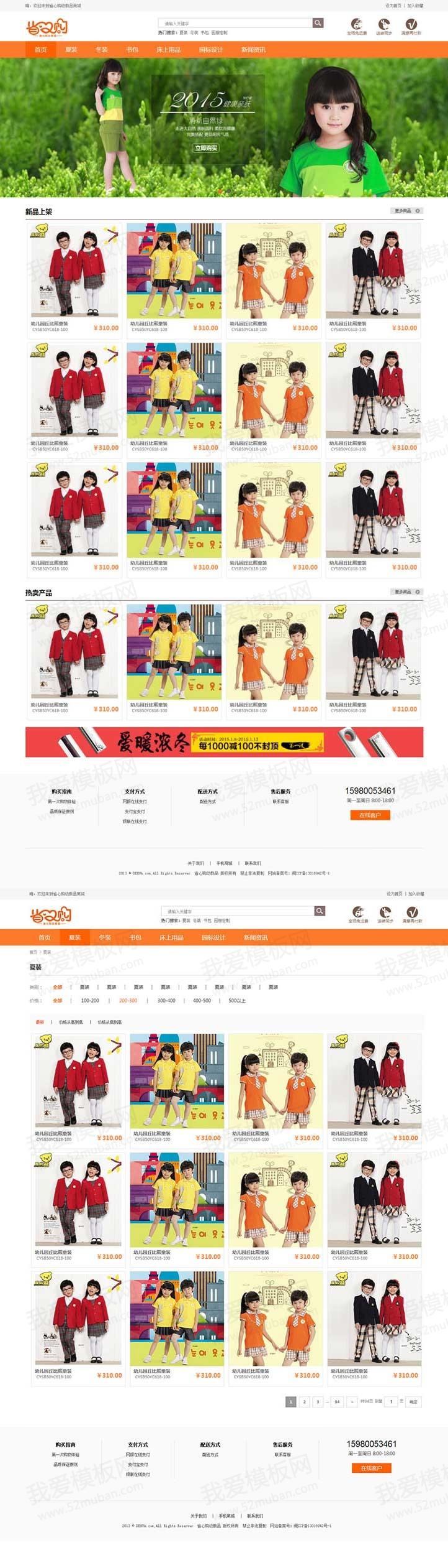 橙色的电子童装商城网站源码html模板