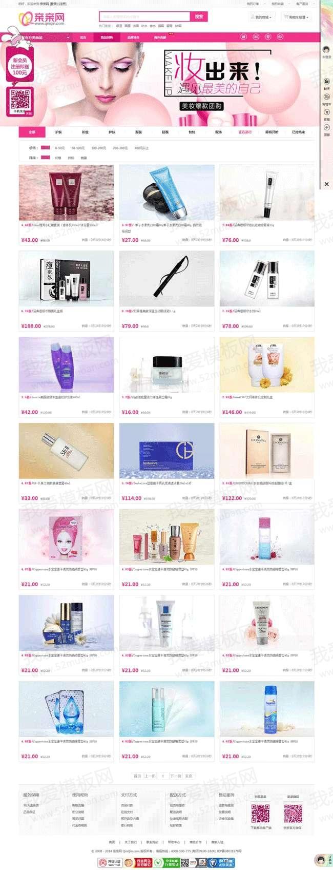 粉色的电商类化妆品购物商城html模板