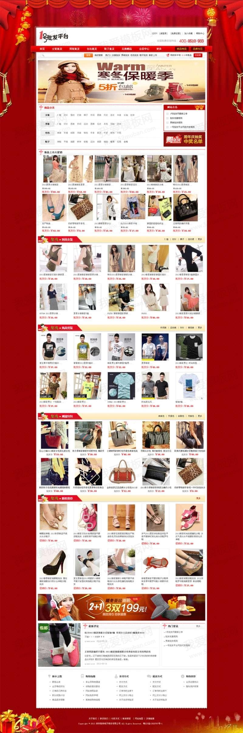 一号店网上商城模板_红色的淘宝商城装修模板html源码下载