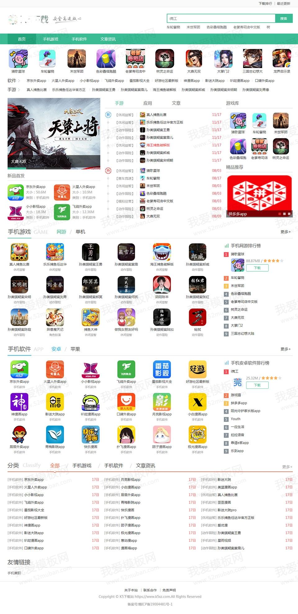 仿《QQ下载站》手机游戏应用软件下载站+数据采集 帝国cms7.5内核