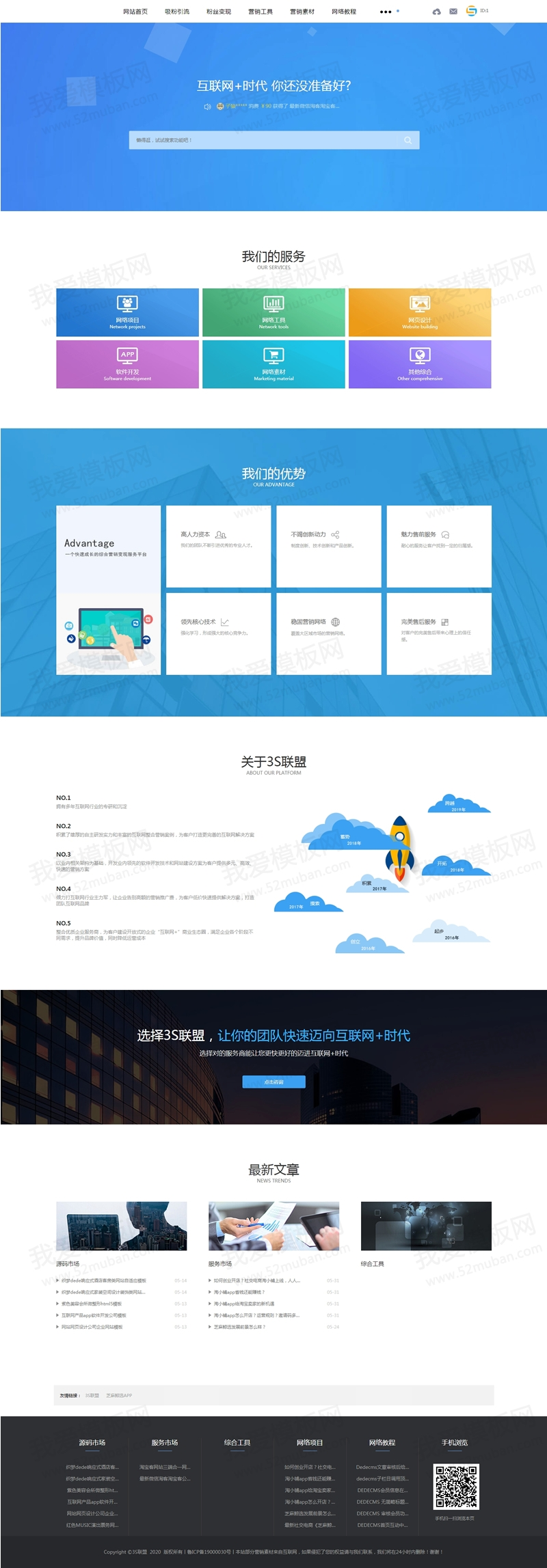 最新模板PPT素材资源下载网站源码 虚拟商品交易织梦模板
