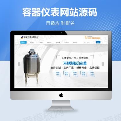 机械制造仪表仪器机械类网站织梦响应式模板