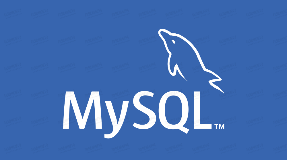 WordPress的网站文件与Mysql数据库备份如何操作?
