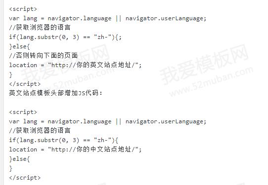 通过JS判断浏览器语言后跳转到对应语言(中文和英文)站点