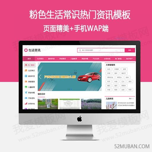 大气粉色生活常识热门资讯网站门户织梦模板