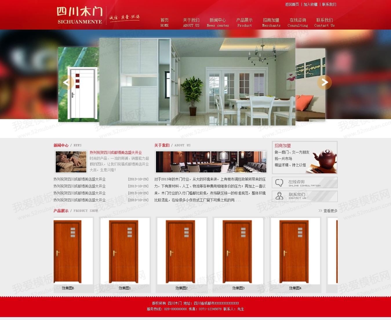 红色家居门业网站源码模板html下载