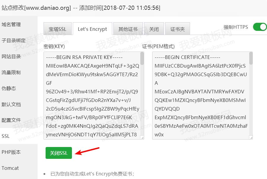 宝塔BT面板如何有效的清除SSL证书以及缓存新手教程