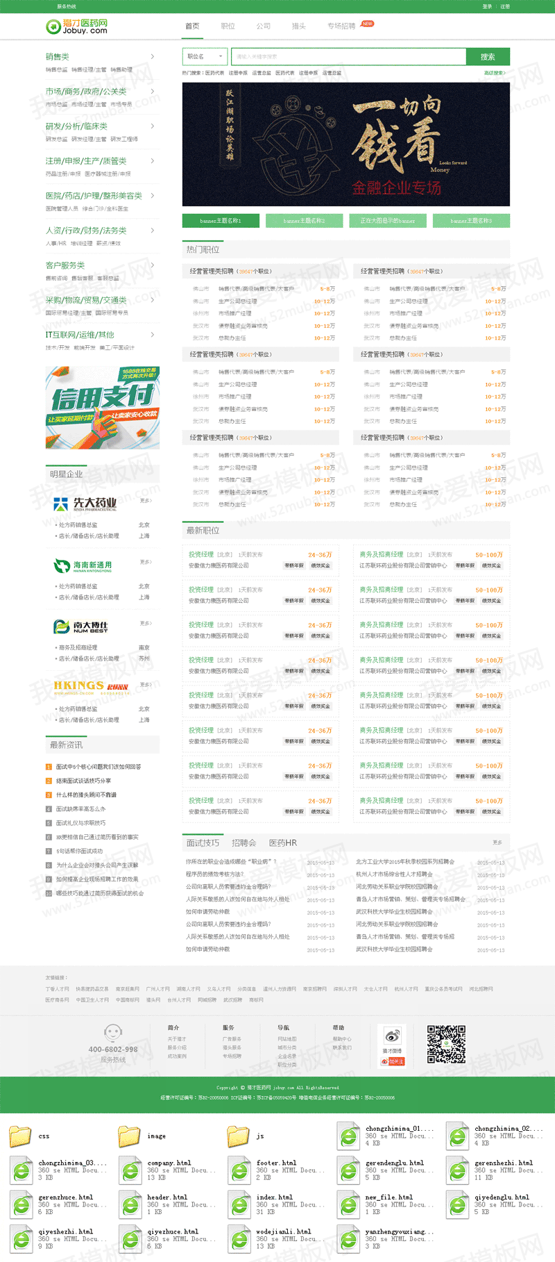 绿色的医药行业招聘平台网站模板html源码