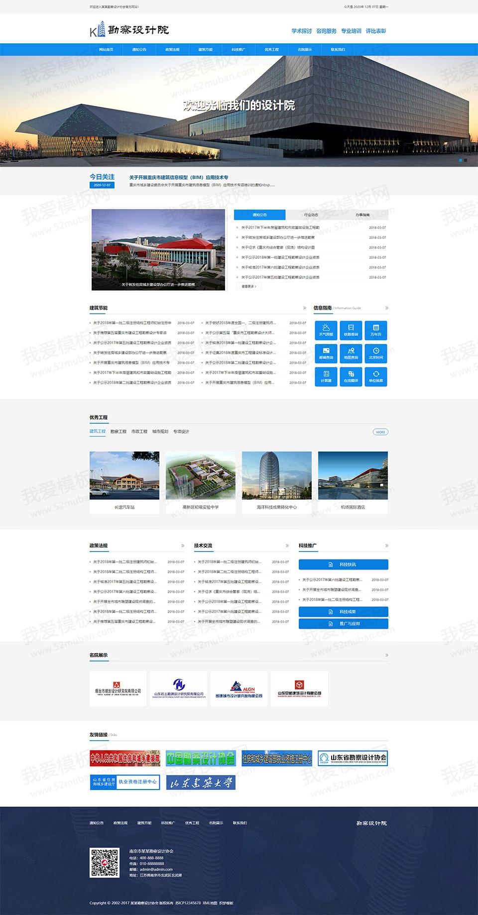 蓝色政府勘察设计院协会类织梦响应式模板下载