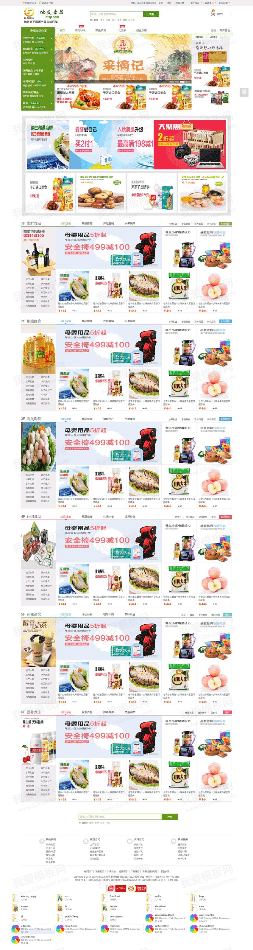 在线食品商城购物网站html源码下载