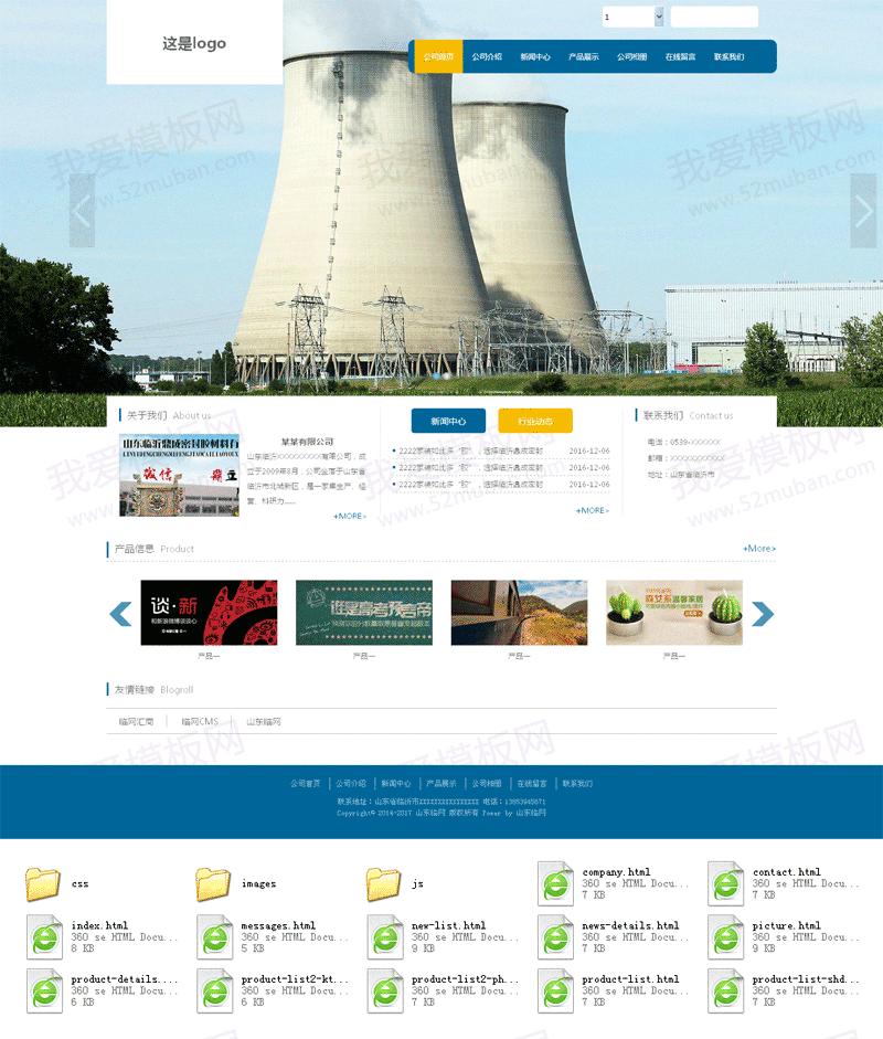 大气的化工行业网站静态模板