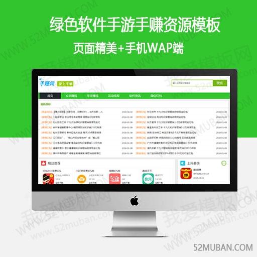 绿色软件手游手赚资源手机网赚类织梦CMS模板下载