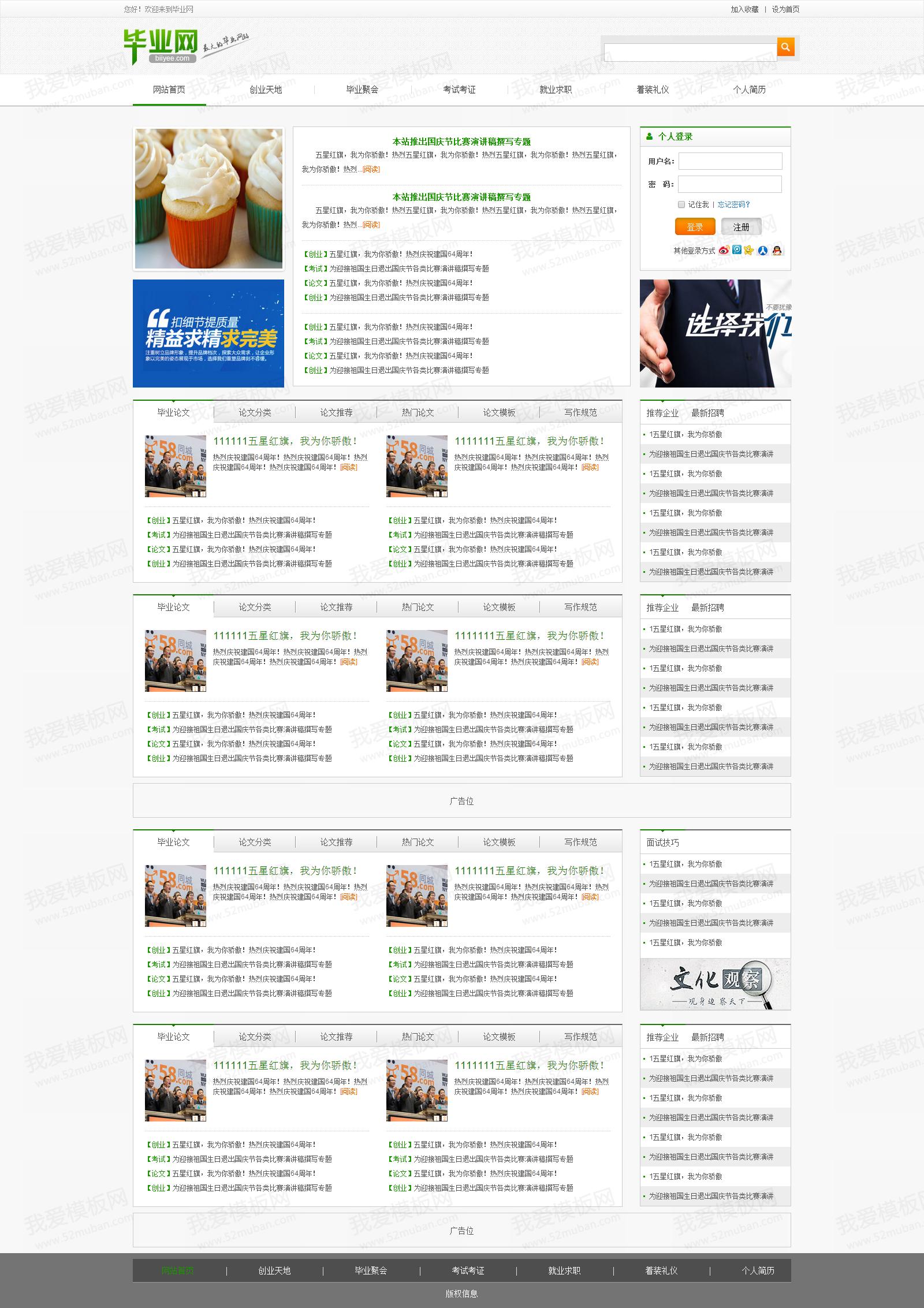 绿色的毕业学习资讯网站模板html源码