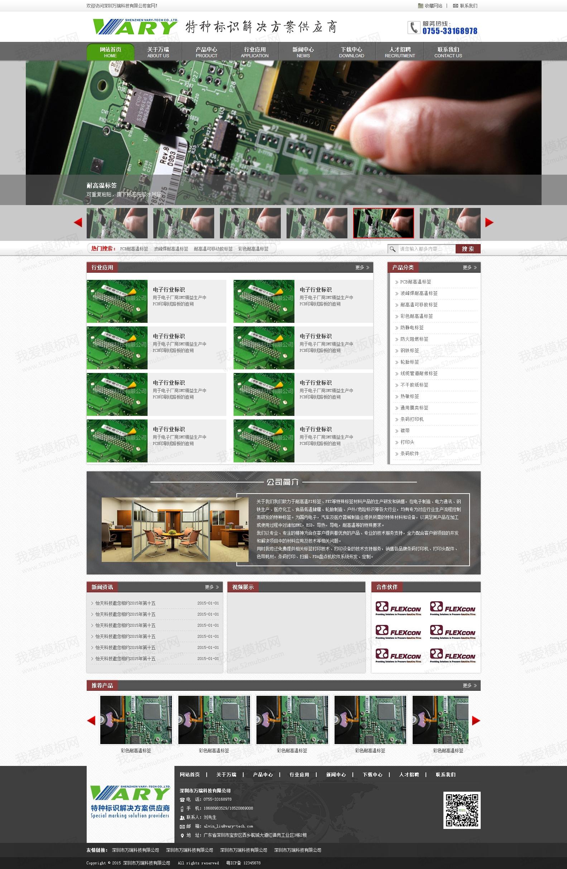 灰色的电子信息技术网站模板html源码