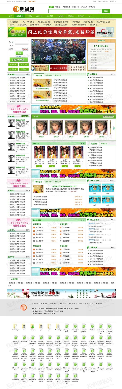 绿色的新闻资讯网站整站html模板源码