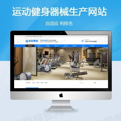 蓝色健身器材营销型运动健身器械生产类响应式织梦模板