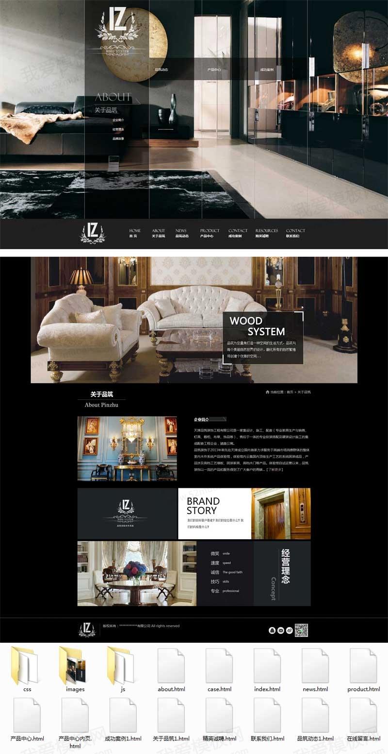 黑色的建筑装饰公司网站静态模板