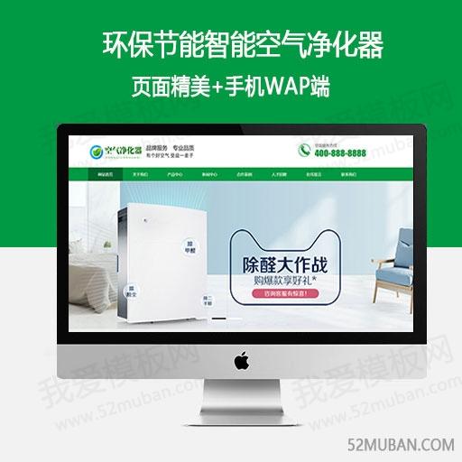 环保节企业能智能空气净化器类织梦CMS网站模板下载